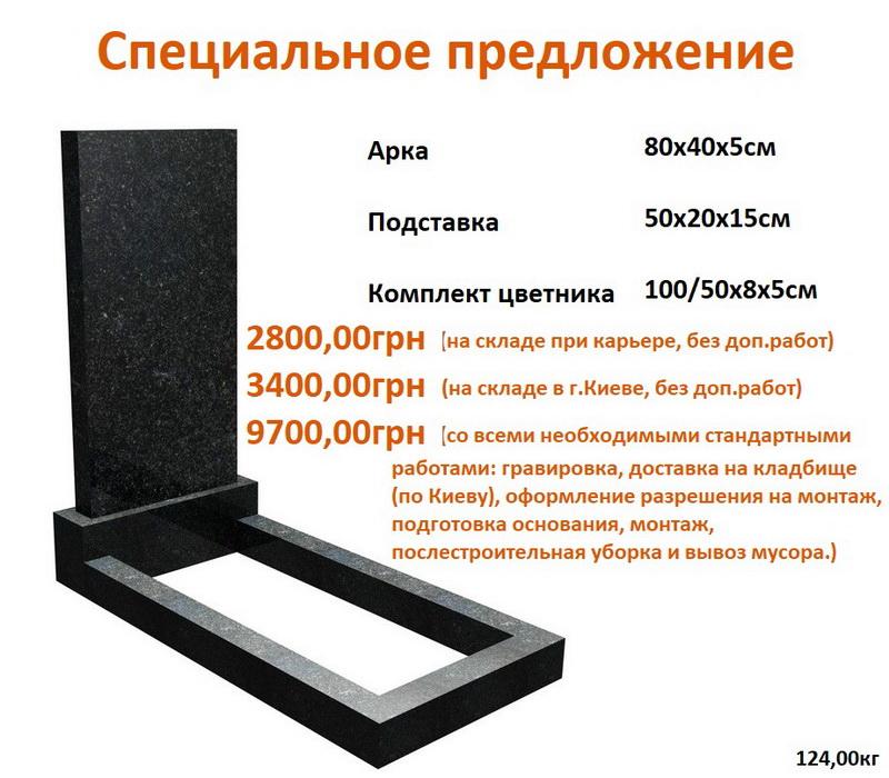 Изготовление памятников скидки акции памятники на кладбище цена рига