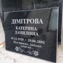 Гранитная табличка_5